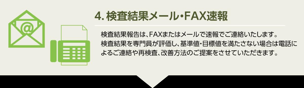 検査結果メール・FAX速報
