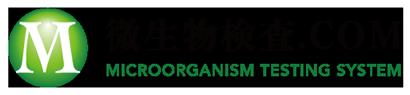 微生物検査.com